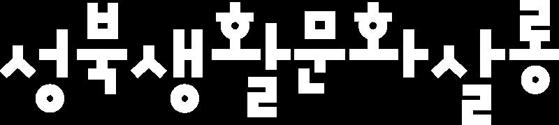 성북생활문화살롱